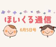 6月の行事や近付く七夕がより楽しくなりそうな遊び特集!
