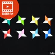 【折り紙】手裏剣の折り方(動画付き)〜2枚の折り紙から生まれる忍者アイテム〜