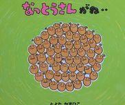 【絵本】給食でも納豆大好き!手遊びでも納豆大好き!そしてこの絵本の決め台詞「しんぱいごむよう!」の言葉が大好きな子どもたち!読むのが楽しみ☺️