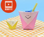 【折り紙】簡単なコップの折り方(動画付き)〜ごっこ遊びにもぴったりの折り紙遊び〜