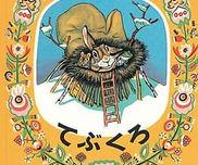 【絵本×あそび】毛糸で手作りメッセージカード入れ〜絵本/てぶくろ〜
