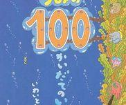 【絵本×あそび】100階建ての家を作ろう♪〜絵本/うみの100かいだてのいえ〜
