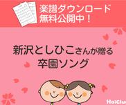【歌詞&楽譜付き】新沢としひこさんが贈る卒園ソング6選!