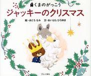 【絵本×あそび】あったかいX'mas 〜絵本/ジャッキーのクリスマス〜