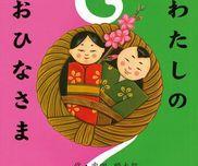 【絵本×あそび】仲良し流し雛〜絵本/わたしのおひなさま〜