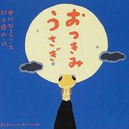 【絵本×あそび】まんまるお団子召し上がれ〜絵本/おつきみうさぎ〜