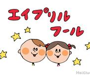 【2017年度版】エイプリルフール(4月1日)