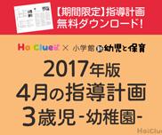【期間限定ダウンロードデータ付き】4月の指導計画<3歳児・幼稚園>
