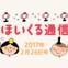 直前でも楽しめる!ひなまつり遊び&新沢としひこさんが贈る卒園ソング特集