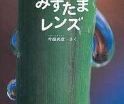 【絵本×あそび】不思議なみずたまの世界〜絵本/みずたまレンズ〜