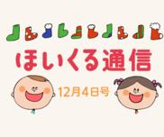 思わずクセになる!?クリスマス手遊び&新聞紙遊び特集