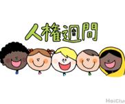 【2017年度版】みんな違ってみんないい!人権週間(12月4日〜10日)