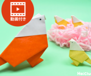 【折り紙】小鳥の折り方(動画付き)〜立てて楽しめる立体的な折り紙遊び〜