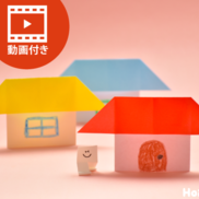 【折り紙】簡単な家の折り方(動画付き)〜ひとつ屋根の立体折り紙遊び〜