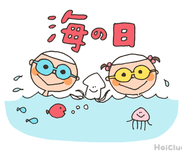 【2017年度版】子どもにもわかる「海の日」の意味とその由来(7月17日)