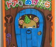 【ドアをあけたら】ドアを開けてみてびっくり!脳を使う、楽しい仕掛け絵本です♪大人も騙されます(笑)
