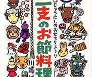 【絵本×あそび】おせち料理のヒミツ〜絵本/十二支のおせち料理〜