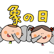 【2017年度版】象の日(4月28日)
