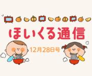 2016年!あそび記事人気ランキング発表