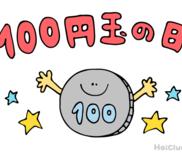 【2017年度版】チャリーン!100円玉の日(12月11日)
