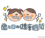 【2017年度版】歯と口の健康週間(6月4日~6月10日)
