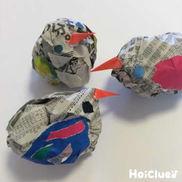 コロコロ♪手乗り鳥〜新聞紙で楽しむ小鳥の親子〜
