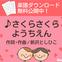 【歌詞&楽譜付き】さくらさくらようちえん〜新沢としひこさんが贈る卒園ソング〜