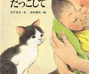 【絵本×あそび】触れ合いだっこ遊び〜絵本/ねえだっこして〜