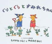 【絵本×あそび】かぼちゃで、作ろう〜絵本/ぐりとぐらとすみれちゃん〜