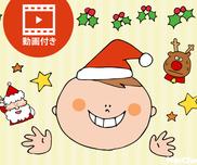 クリスマス手遊び3選!〜乳児さんから楽しめるアレンジ手遊び〜