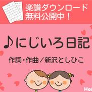 【歌詞&楽譜付き】にじいろ日記〜新沢としひこさんが贈る卒園ソング〜
