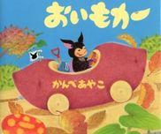 【絵本×あそび】さつまいもの変身おえかき〜絵本/モリくんのおいもカー〜