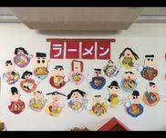 2月の壁面☆ラーメン屋さん自由にラーメンと食べている自分を作りました。チャーシューのせる!コーンも!のりも!と、それぞれ色々なトッピング♡