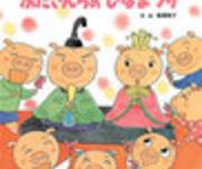 【絵本×あそび】手作りひなおにぎり〜絵本/ぶたさんちのひな祭り〜