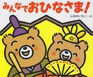 【絵本×あそび】折り紙ひな人形〜絵本/みんなでおひなさま!〜