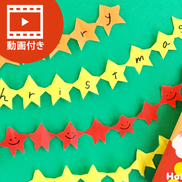 手つなぎおほしさま〜クリスマス飾りにオススメの製作遊び〜