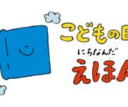 こどもの日が待ち遠しい!こいのぼりの絵本8選