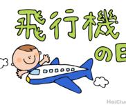 ビューンッ!飛行機の日(毎年12月17日)