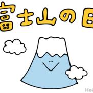 【2017年度版】日本一高い山!富士山の日(2月23日)