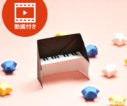 【折り紙】簡単なピアノの折り方(動画付き)〜少ない工程で楽しめる!立体折り紙遊び〜
