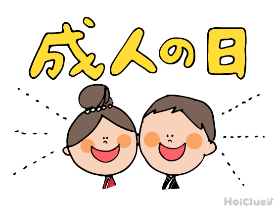 【2017年度版】大人の仲間入りの日!!?「成人の日」(1月9日)