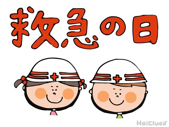 【2017年度版】9と9できゅうきゅう=救急の日