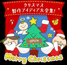 【保存版】保育園・幼稚園の先生必見! 2016年 クリスマス製作アイディア大全集!