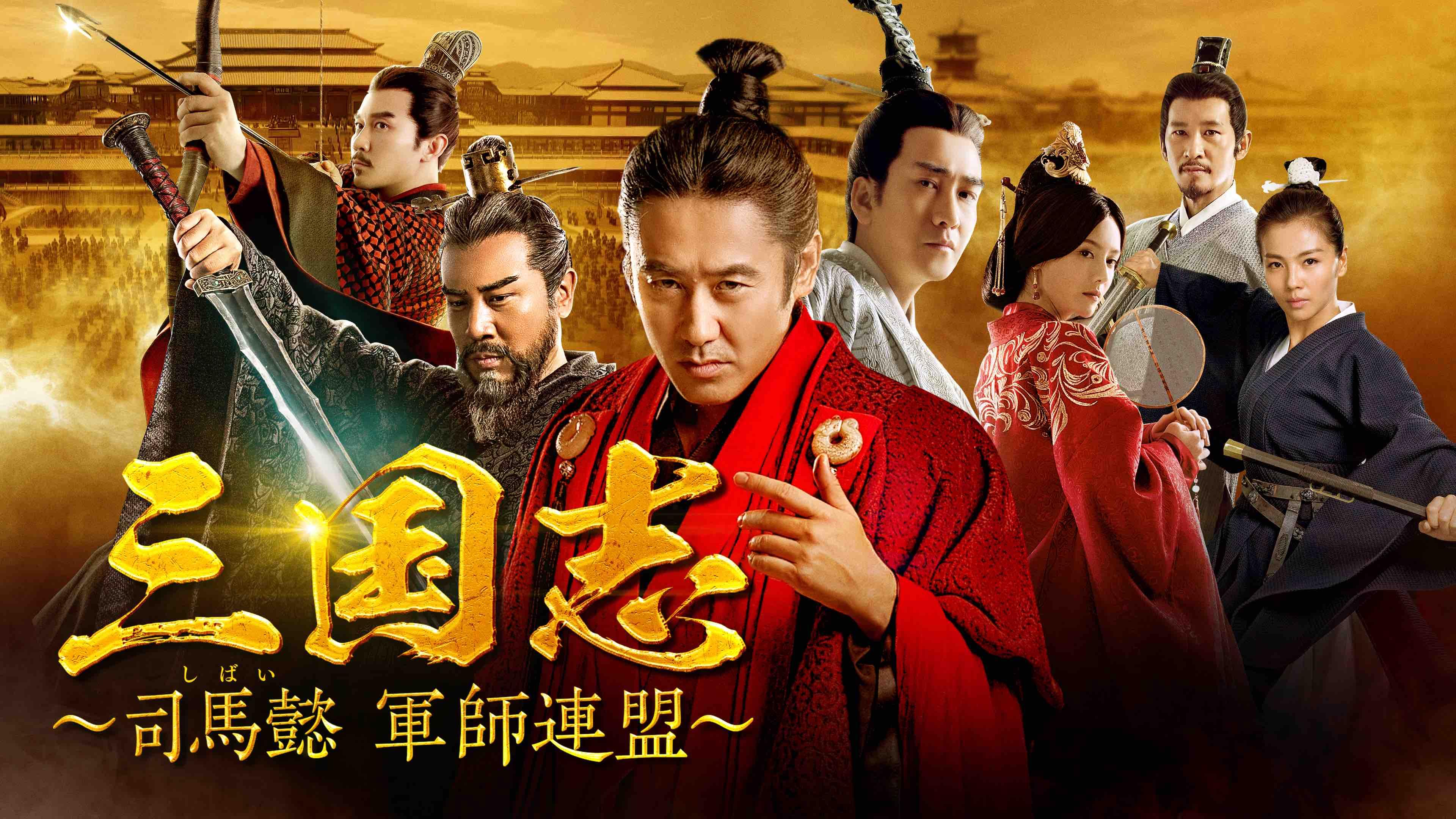 総製作費68億円! 圧巻の映像美&ストーリーを誇る 中国の歴史超大作 ...