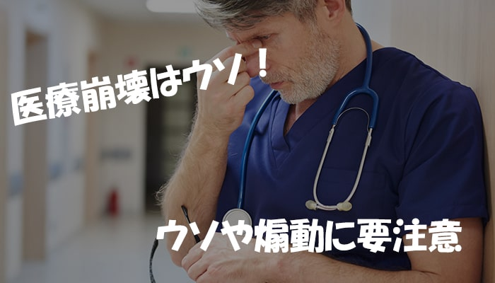 【対策は自粛じゃない】医療崩壊のウソ