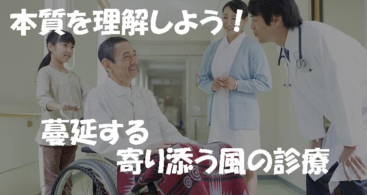 【歯医者の裏側⑨】蔓延する患者に寄り添う風の診療