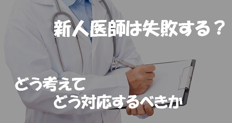 新人医師は失敗する?