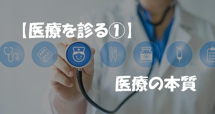 【医療を診る①】医療が変われば社会は変わる