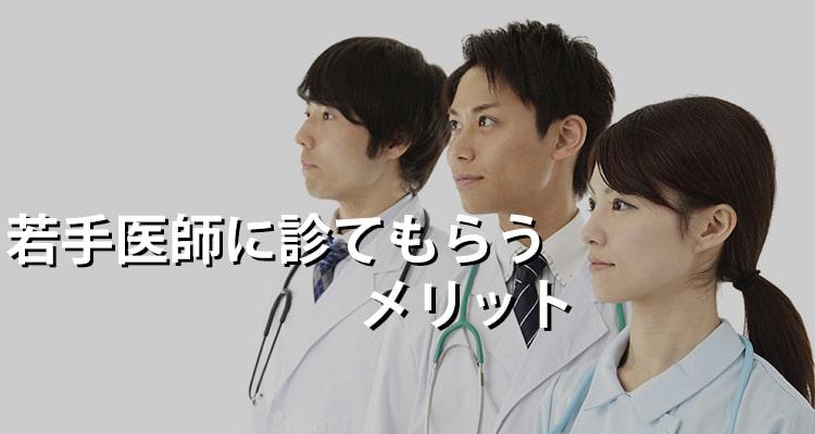 【医療を診る④】若手医師に診てもらうメリット
