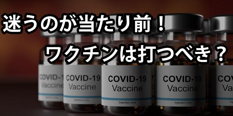 【新型コロナワクチン】迷うのが当たり前!!